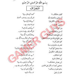Learn Quranic Arabic - Home   Facebook