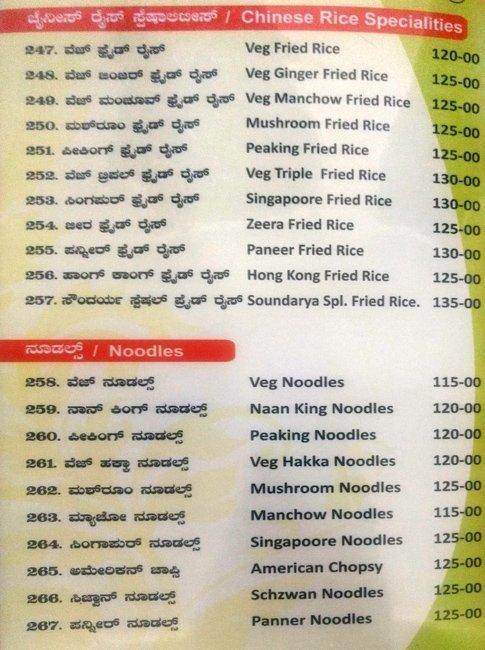 Soundarya Paradise menu 3