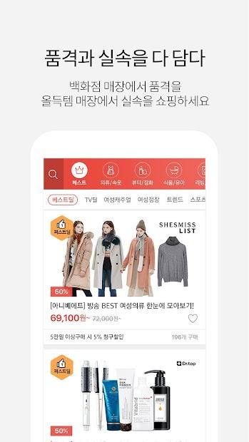 롯데홈쇼핑 – 롯데 ON screenshot 3