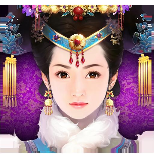 熹妃傳-第一部可以玩的宮鬥小說 角色扮演 App LOGO-硬是要APP