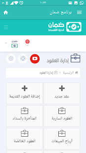 برنامج ضمان لإدارة الأقساط screenshot