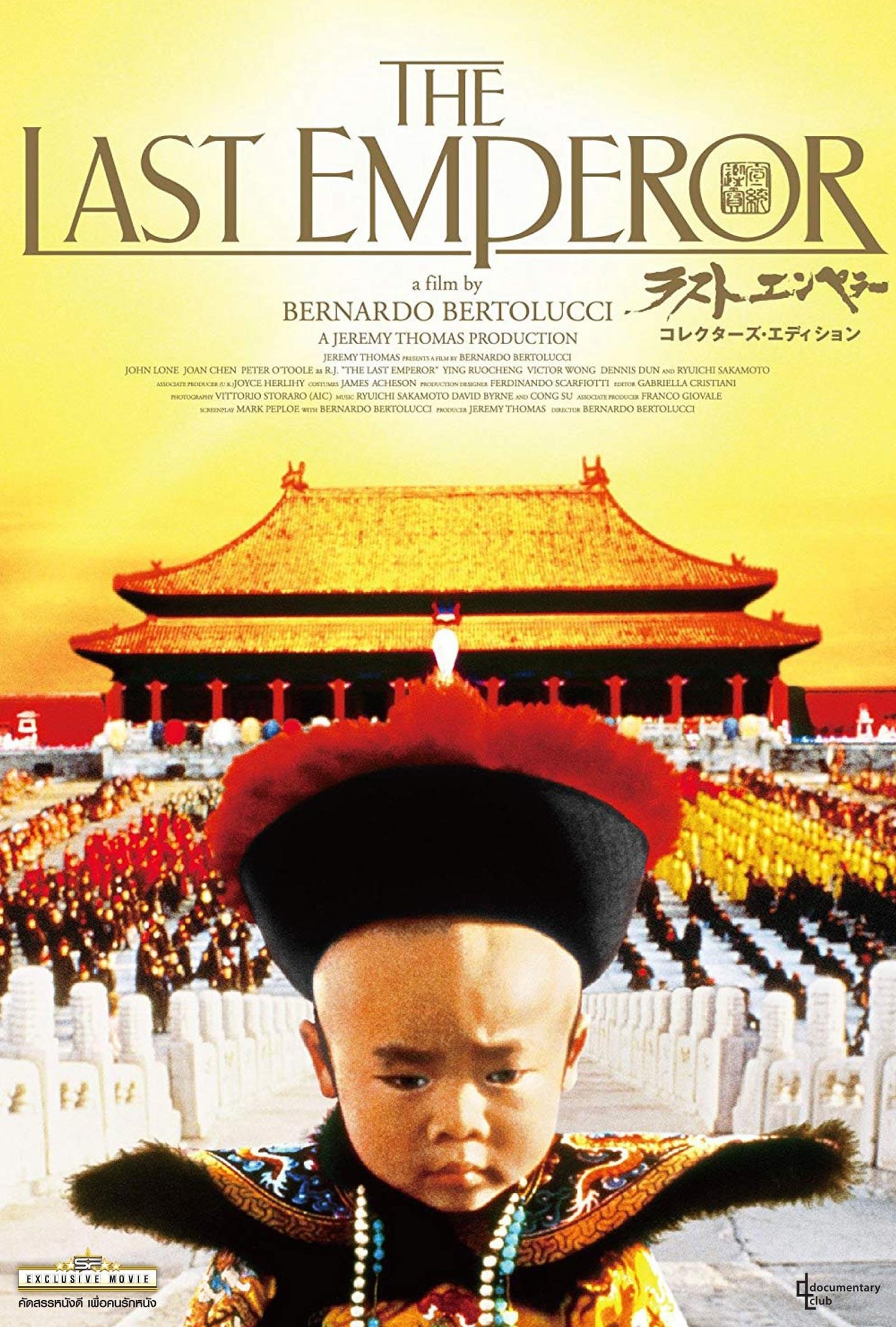 เดอะ ลาสท์ เอมเพอเรอร์ | SF Cinema