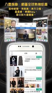 東網巨星 screenshot 1