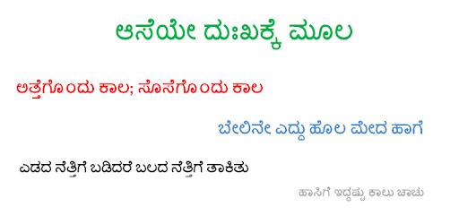 Kannada Gaadhegalu - Apps on Google Play