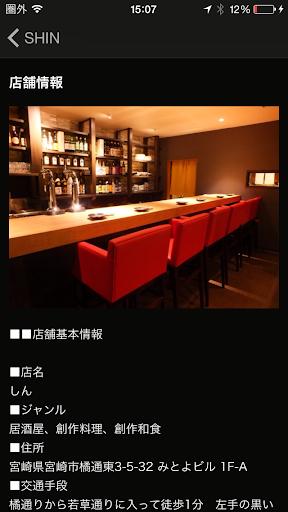 無料生活Appの藤ノ家|HotApp4Game
