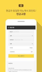 이노캐시 - INNOCASH (친구와 함께) screenshot 3