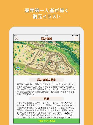 玩免費旅遊APP 下載ぽちっと深大寺城 - 復元イラストで戦国時代へトリップ app不用錢 硬是要APP