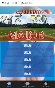 クイズFORメジャー(MAJOR)野球メジャーリーグの漫画 screenshot 0