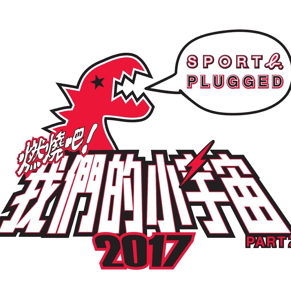 Sport b. plugged燃燒吧我們的小宇宙2017 Part2