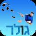 גולר - עולם הכדורגל הישראלי APK