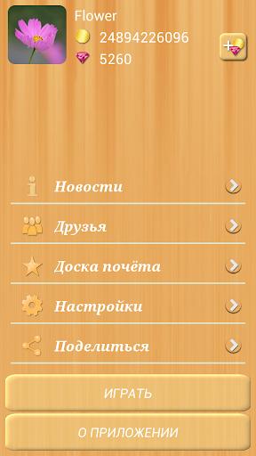 Русское лото Онлайн  captures d'écran 6