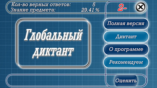 Global dictation in the Russian language 1.0.14 screenshots 10