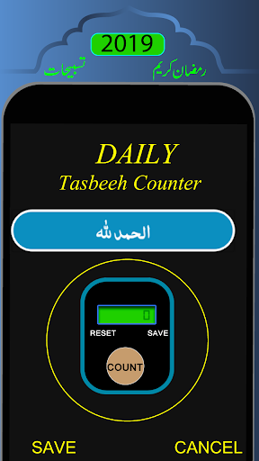 Digital Tasbeeh Counter free 2020  screenshots 3