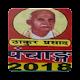 Thakur Prasad 2018 and 2019 Calendar cum Panchang apk