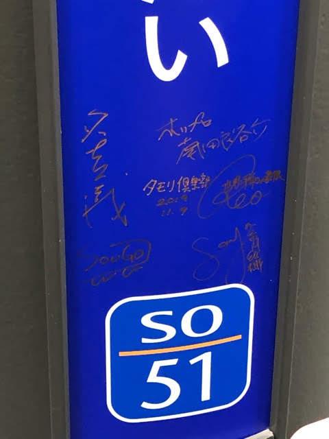 駅看板にはタモリ倶楽部のサインが