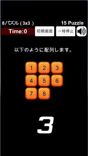 無料解谜Appの15パズル 記事Game
