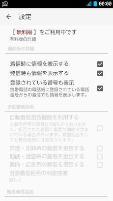 電話帳ナビ-電話番号検索と着信拒否で電話のセキュリティを強化 - 相手先を自動判別のおすすめ画像5
