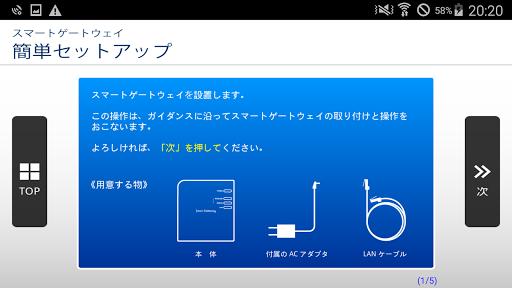 u30b9u30deu30fcu30c8u30b2u30fcu30c8u30a6u30a7u30a4u7c21u5358u30bbu30c3u30c8u30a2u30c3u30d7 2.1.8 Windows u7528 2