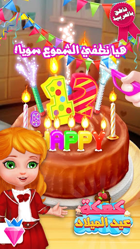 Birthday Party Bakery Bake Decorate & Serve Cake APK MOD – Pièces Illimitées (Astuce) screenshots hack proof 2