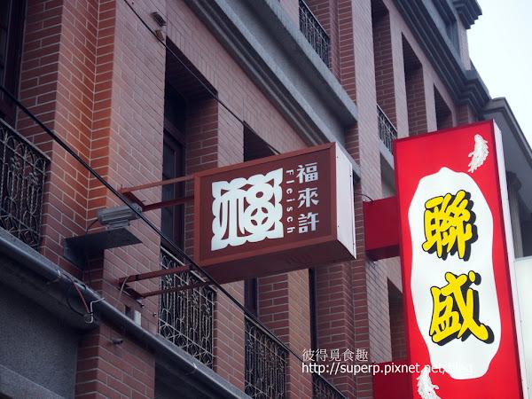 台北迪化街的福來許Fleisch:老宅私廚之甜點迷人