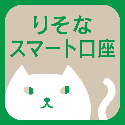 りそなスマート口座専用アプリ 財經 App LOGO-APP開箱王