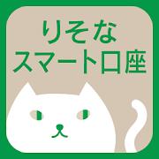 りそなスマート口座(アルファ支店・ベータ支店)アプリ