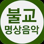 불교 명상음악 - 불교 음악 모음 icon