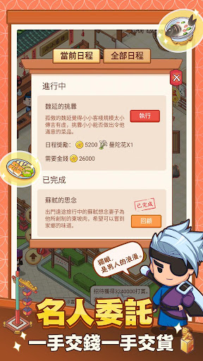 小小客棧 screenshot 4