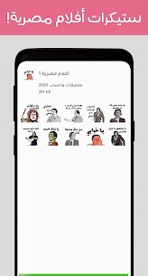 ملصقات واتساب 2020 – WAStickerApps 5