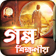 শিক্ষণীয় ছোট গল্প-Story for building Moralities apk