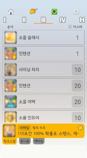 uc2a4ud0acub098ubb34 for Maple (uba54uc774ud50c/uc2a4ud0acud2b8ub9ac/uafc0ud301/SNS)  screenshots EasyGameCheats.pro 3