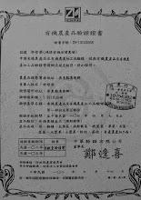 Photo: 2014-許哲榮有機證書