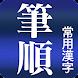常用漢字筆順辞典 FREE