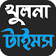khulnatimes (app)