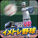 イメトレ野球VR:イメージトレーニング用無料アプリ / 素振りやバッティングセンター以外の個人練習に icon