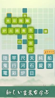 四字熟語クロス:漢字の脳トレゲームのおすすめ画像2