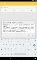 Screenshot of Google Korean Input