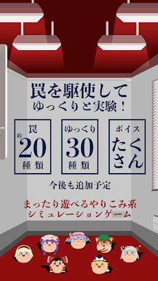 ゆっくりラボ〜東方ゆっくりのRagdollシミュレーターゲーム〜のおすすめ画像2