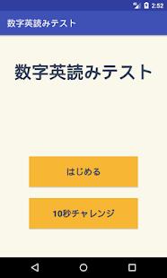 英数字読みテスト - náhled