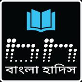 বাংলা হাদিস (Bangla Hadith)