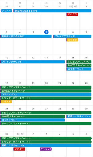 202110カレンダー