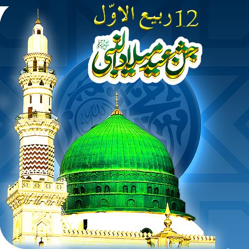 12 Rabi-ul-Awal Frame-Eid Milad-un-Nabi photo Edit