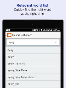 Gujarati dictionary english translator apps on screenshot image ccuart Images