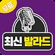 최신 발라드 - 최신 발라드 무료듣기 가수별 발라드인기곡모음 멜론 최신가요 무료감상 Download on Windows