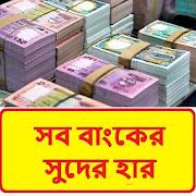 সব বাংকের সুদের হার ~ Bangladesh All Bank Interest