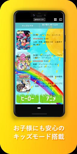 TSUTAYA TV screenshot 4