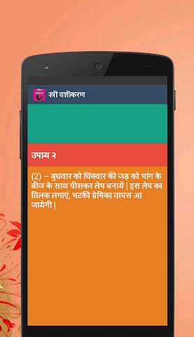 android Mahila Vashikaran Screenshot 2