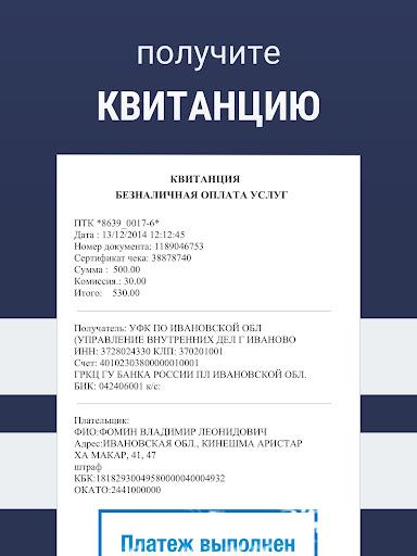 Штрафы ГИБДД официальные: проверка штрафов с фото screenshot 12