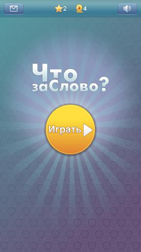 Что за слово?- 4 фотки 1 слово screenshot 1
