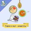 Горох и нут – рецепты с фото APK